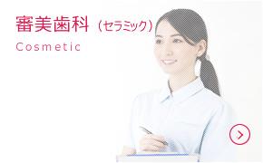 審美歯科(セラミック)イメージ