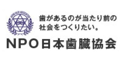 NPO日本歯臓協会