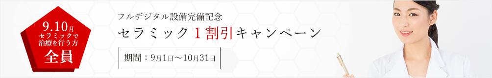 フルデジタル設備完備記念 セラミック1割引キャンペーン