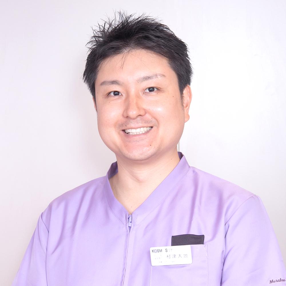 歯学博士・村津大地